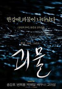 'The Host', lo próximo de Bong Joon-Ho