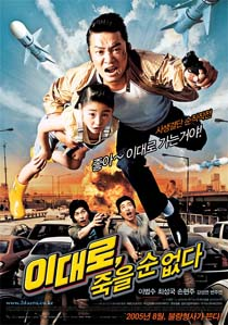 'Lee Dae-ro, can't die' - Lee Young-Eun (2005)